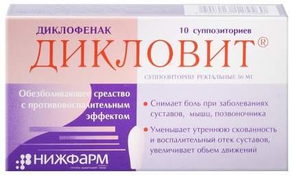 Дикловит суппозитории ректальные 50 мг 10 шт.