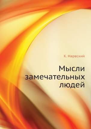 Книга Мысли замечательных людей