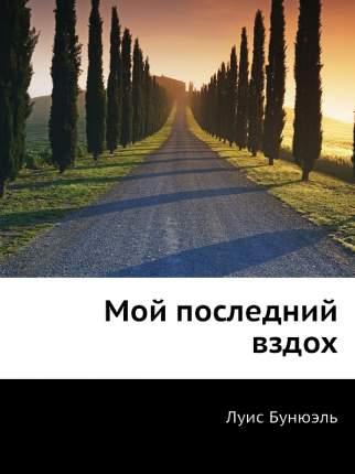 Книга Мой последний Вздох