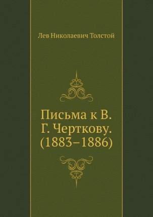 Письма к В. Г, Черткову (1883–1886)