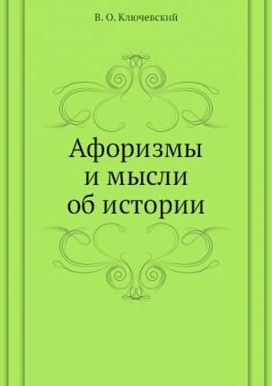 Книга Афоризмы и мысли об истории