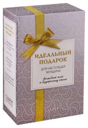Идеальный подарок для настоящей женщины. Волшебный ключ к безупречному стилю
