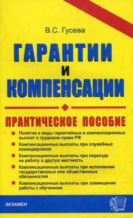 Гарантии и компенсаци и Справочник кадровика