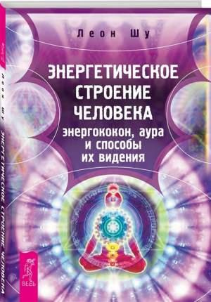 Книга Энергетическое Строение Человека: Энергококон, Аура и Способы Их Видения