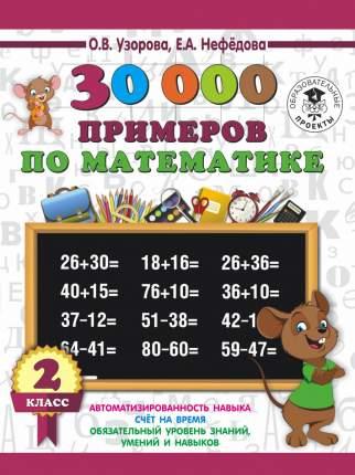 Книга 30000 примеров по Математике, 2 класс