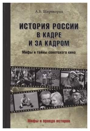 Книга История России в кадре и за кадром