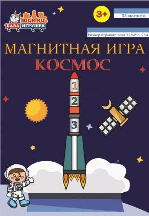 Магнитная книга База игрушек Космос