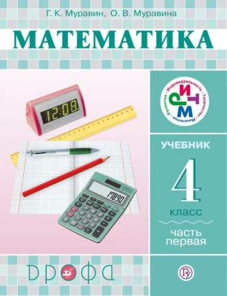 Математика, 4 класс Учебник, Ч.1