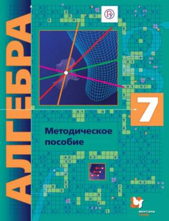 Алгебра (Углубленное Изучение) 7Класс, Методическое пособие