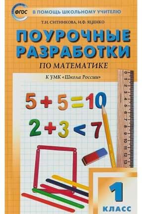 Пшу Математика 1 кл. к Умк Моро. (Школа России). (Фгос) Ситникова.