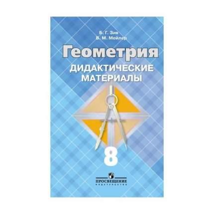 Зив, Геометрия, Дидактические Материалы, 8 класс