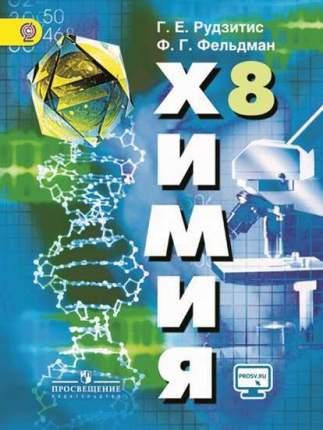 Рудзитис, Химия, 8 класс, Учебник,