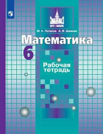 Потапов, Математика, Рабочая тетрадь, 6 класс