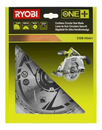 Пильный диск по дереву  Ryobi CSB165A1 165mm 40T Circ Saw blade EN