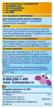 Сок ФрутоНяня Груша с 4 мес 200 мл