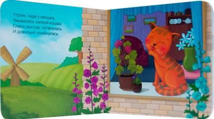 Мозаика-Синтез котенок (Книжки-Малютки) книга на картоне