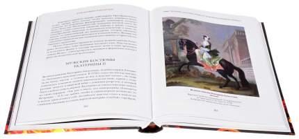 Книга Война и мода, От Петра I до Путина