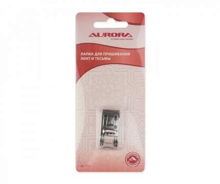 Лапка для швейной машинки Aurora AU-158 для пришивания лент и тесьмы (в блистере)