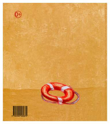 Книга Детское время. Интересно выручать. Стихи для детей