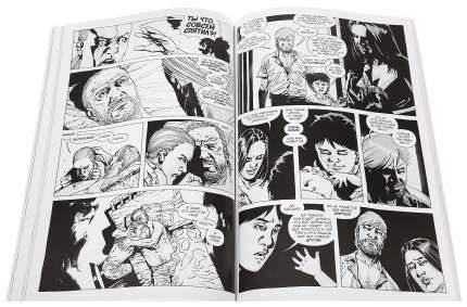 Комикс Ходячие Мертвецы. Том 2