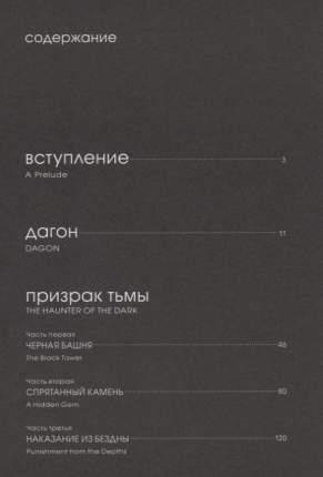 Манга Призрак тьмы Г, Ф, Лавкрафта