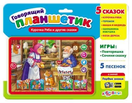 Интерактивная игрушка Азбукварик Говорящий планшетик Курочка Ряба и другие сказки