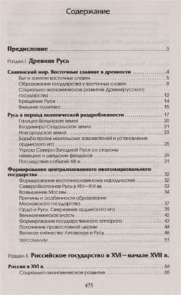 Егэ, История, Новый полный Справочник Школьника для подготовки к Егэ