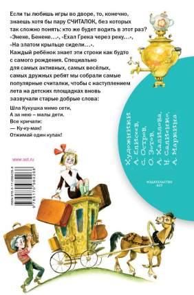 Книга Считалки
