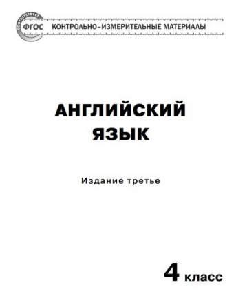 Контрольно-Измерительные Материалы, Английский Язык, 4 класс