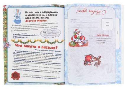 Пишем письмо Дедушке Морозу Со Снегурочкой