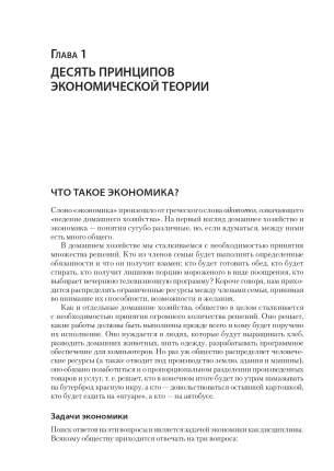 Учебник Микроэкономика
