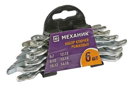 Набор рожковых ключейМЕХАНИК 27015-H6