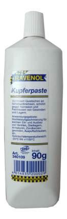 Медная смазка RAVENOL Kupferpaste (90 л) (4014835200029)