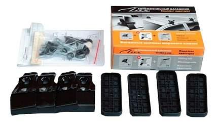 Установочный комплект для автобагажника LUX Skoda 696399