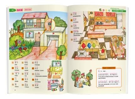 Литература Знаток Мой Маленький Говорящий Словарь китайского Языка