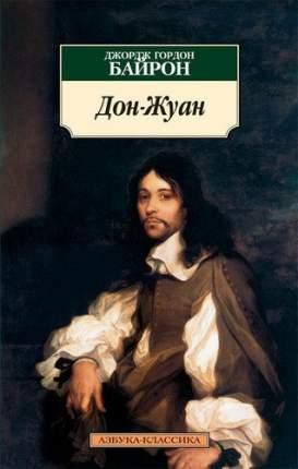 Книга Дон-Жуан