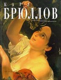 Книга Карл Брюллов