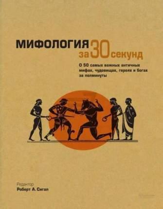 Мифология За 30 Секунд
