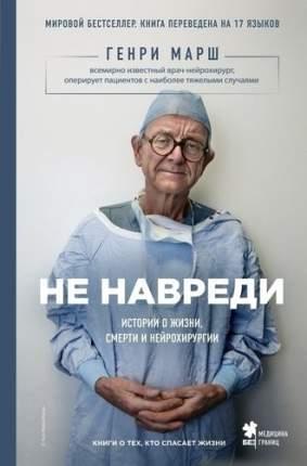 Не навреди, Истории о Жизни, Смерти и Нейрохирургии