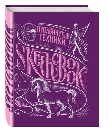 SketchBook, Продвинутые техники (пурпур)