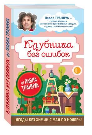 Книга Клубника Без Ошибок От павла траннуа