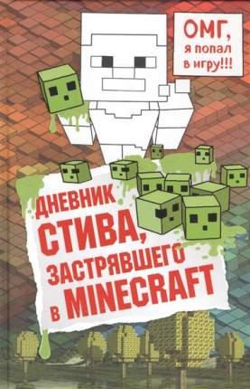 Артбук Дневник Стива, застрявшего в Minecraft. Книга 1