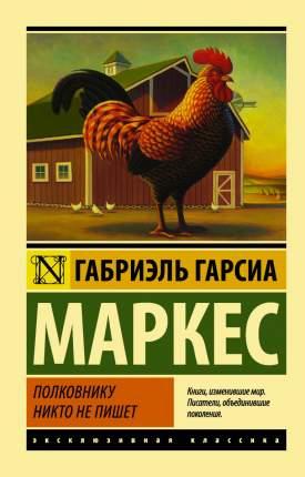 Книга Полковнику Никто Не пишет (Новый перевод)