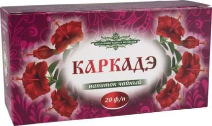 Напиток чайный Коллекция чайных напитков каркадэ 20 пакетиков