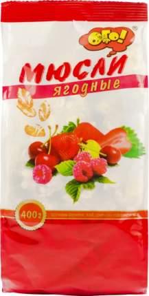Мюсли классические Ого! ягодные 400 г