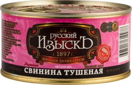 Свинина тушеная  Русский Изыскъ высший сорт 325 г