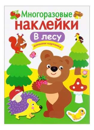 Стрекоза Многоразовые наклейки: В лесу