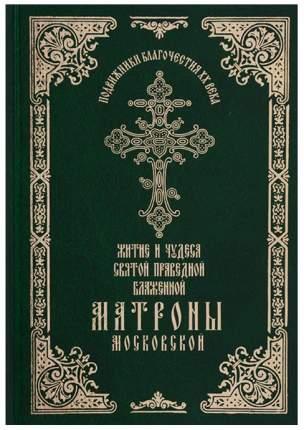 Книга Житие и Чудеса Святой праведной Блаженной Матроны Московской