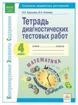Тетрадь Диагностических тестовых Работ. Математика. 4 класс