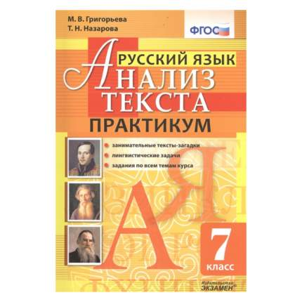 Русский Язык, практикум, 7 кл, Фгос